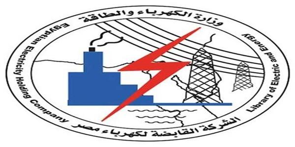 الشركة القابضة لكهرباء مصر
