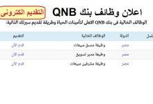 البنك الاهلى القطرى QNB