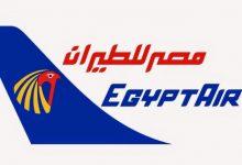 مصر للطيران