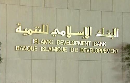 البنك الاسلامى للتنمية