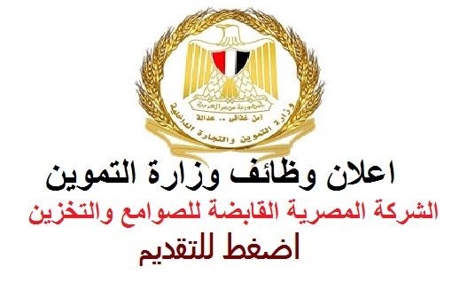 الشركة المصرية القابضة للصوامع والتخزين