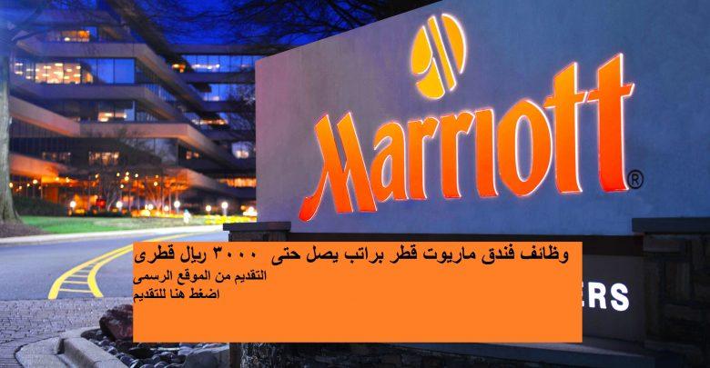 فندق ماريوت