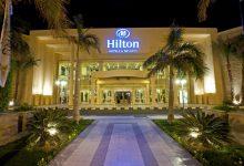 فندق هيلتون