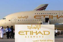 طيران الاتحاد أبوظبي