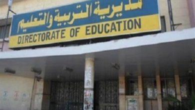 مديرية التربية و التعليم