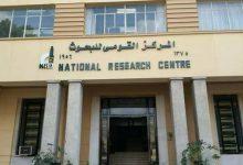 المركز القومى للبحوث
