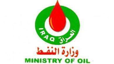 وزارة النفط