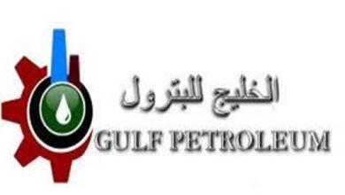 الخليج للبترول