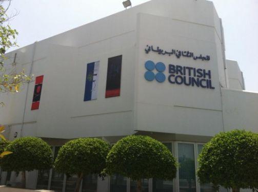 المعهد البريطاني بالقاهرة