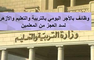 وزارة التربية و التعليم
