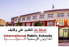 المدارس المصرية الدولية