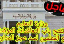 تعاقدات وزارة التربية و التعليم