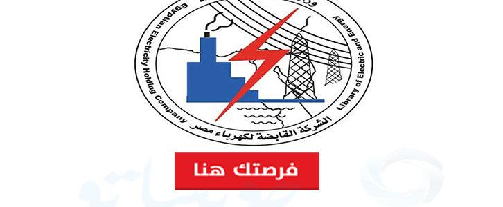 وزارة الكهرباء و الطاقة
