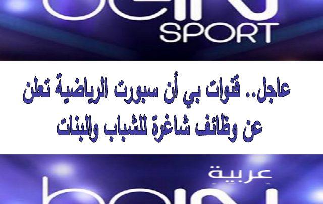 وظائف قنوات BEIN Sport