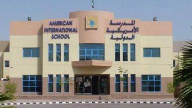 مدرسة امريكية