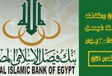 بنك فيصل الاسلامى