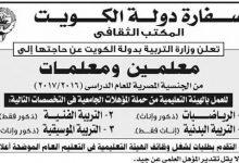 وظايف دولة الكويت