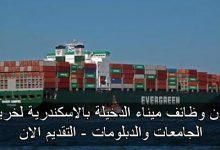 ميناء الدخيلة بالاسكندرية