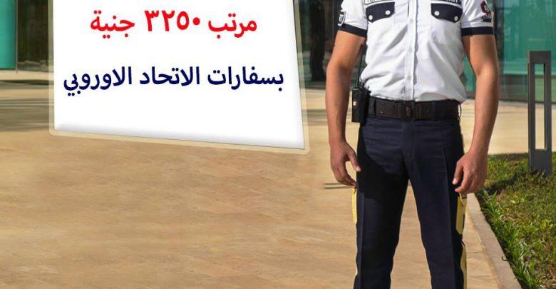ضباط امن بسفارات الاتحاد الاوروبى