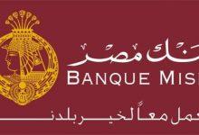 وظايف بنك مصر