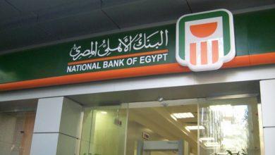 البنك الاهلى