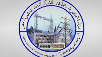اعلان وظايف حكومية فى الشركة المصرية لنقل الكهرباء
