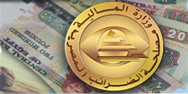اعلان مصلحة الضرائب المصرية