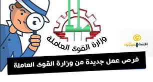 وظائف وزارة القوى العاملة