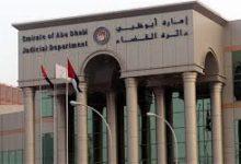 دائرة القضاء أبوظبي