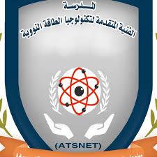 المدرسة الفنية المتقدمة لتكنولوجيا الطاقة النووية