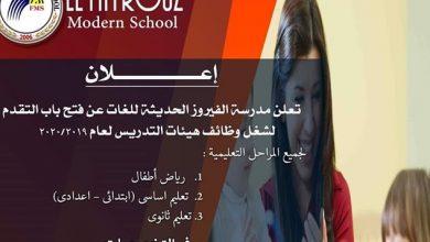 مدرسة الفيروز الحديثة للغات