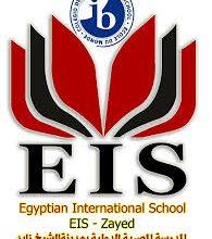 المدرسة الدولية الحكومية