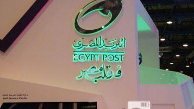 هيئة البريد المصرى