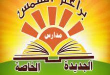 مدرسة براعم الشمس الجديدة