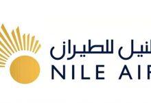 شركة النيل للطيران