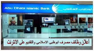 مصرف ابو ظبي الاسلامى