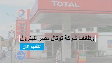 شركةتوتال مصر Total Egypt