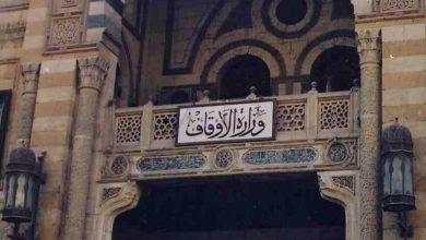 وزارة الاوقاف المصرية