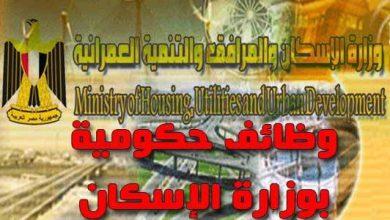 وظائف وزارة الاسكان