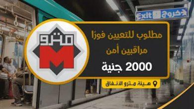 وظائف فالكون في مترو الانفاق
