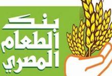 بنك الطعام المصري