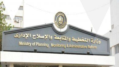 وظايف وزارة التخطيط و المتابعة
