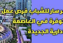 وظائف العاصمة الاداريه