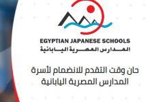 وظائف المدارس المصرية اليابانية