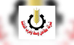 شركة مطاحن وسط و غرب الدلتا