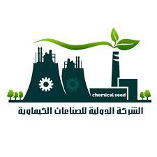 الشركة الدولية للصناعات الكيماوية