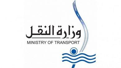 وزارة النقل مصر
