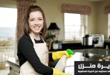 مديرة منزل